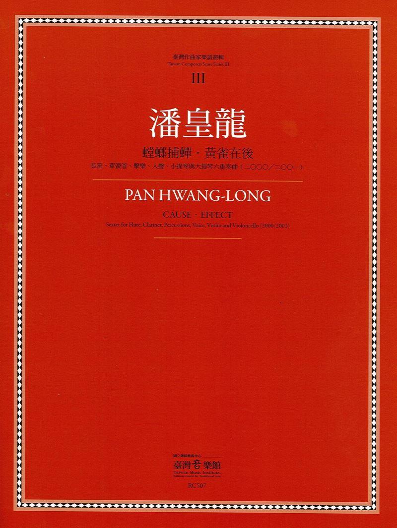臺灣作曲家樂譜叢集Ⅲ─RC507潘皇龍/螳螂捕蟬.黃雀在後【為長笛、單簧管、擊樂、人聲、小提琴與大提琴的六重奏曲(2000/2001)】