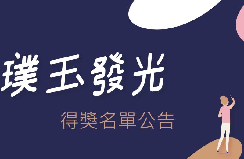 108年「璞玉發光-全國藝術行銷活動」得獎名單