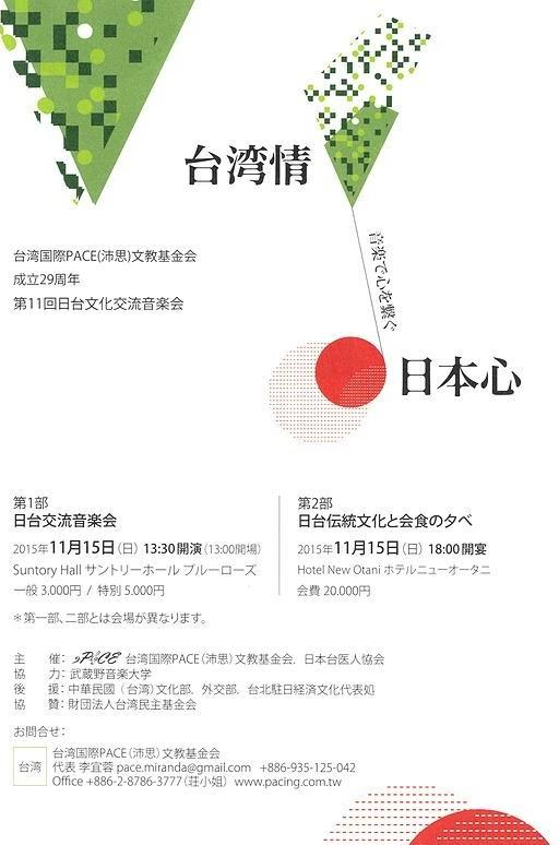 来場者ウットリ 東京で日台交流音楽会 台湾の名曲など演奏