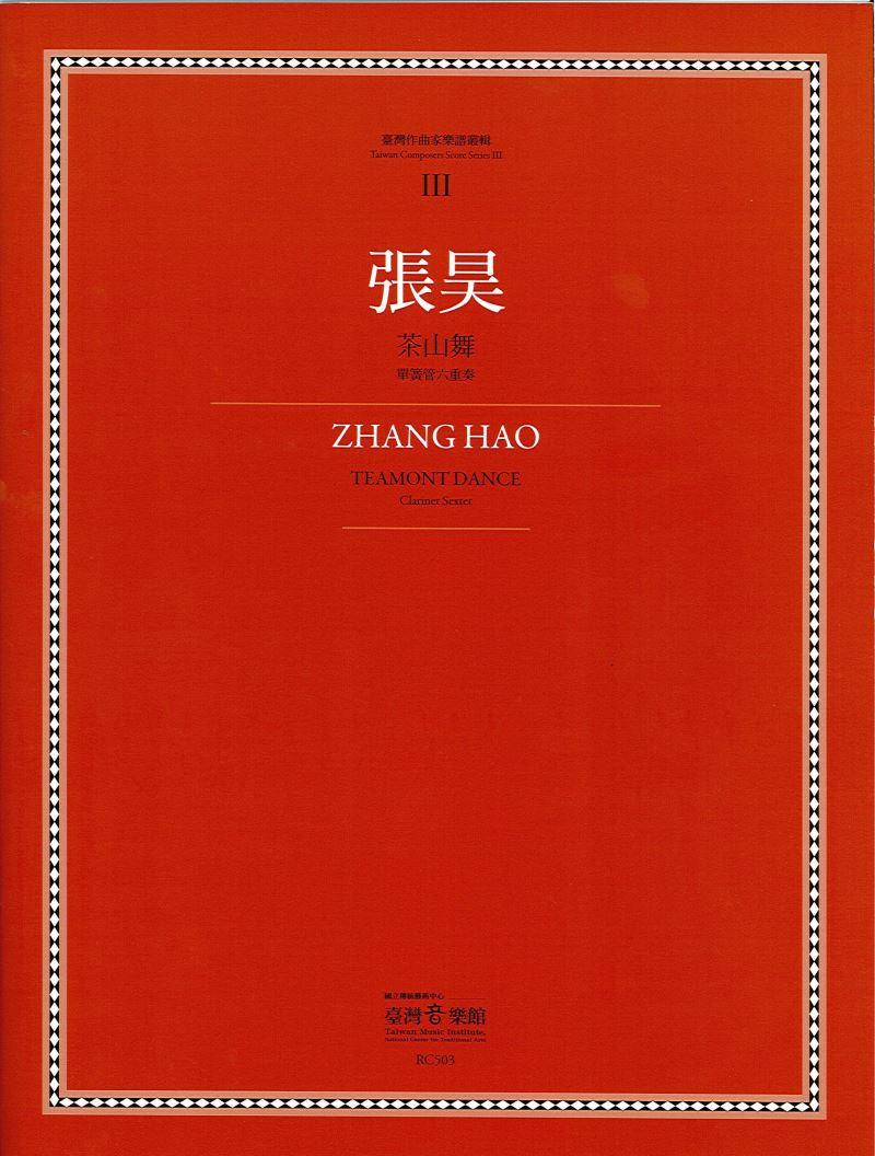 臺灣作曲家樂譜叢集Ⅲ─RC503張  昊/茶山舞【單簧管六重奏】
