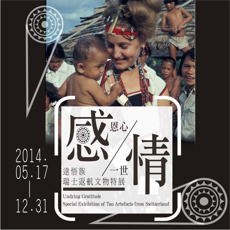 感恩心、一世情:達悟族瑞士返航文物特展