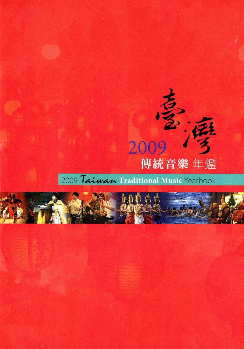 2009臺灣傳統音樂年鑑(光碟)