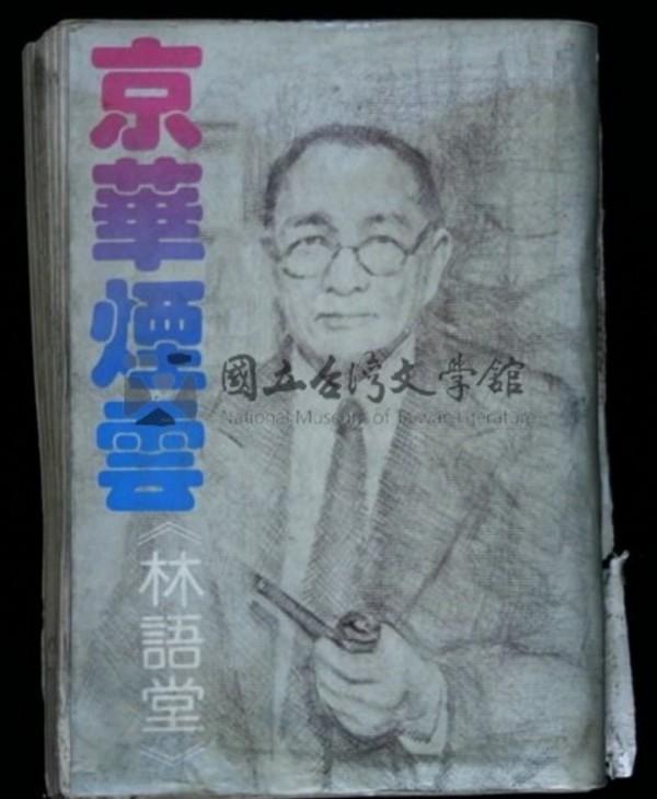 Scholar | Lin Yu-tang