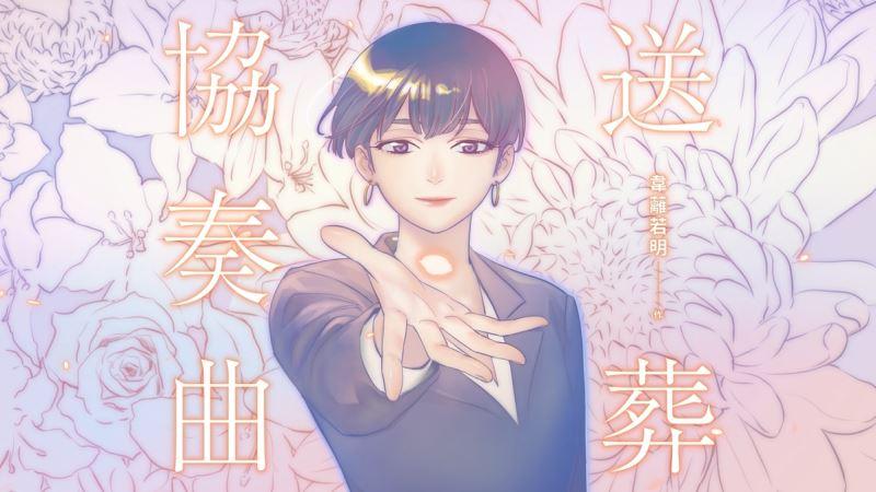 「TAIWAN AUDIO COMIC EXPO.‐音も楽しむ台湾コミック‐」送葬協奏曲/韋蘺若明