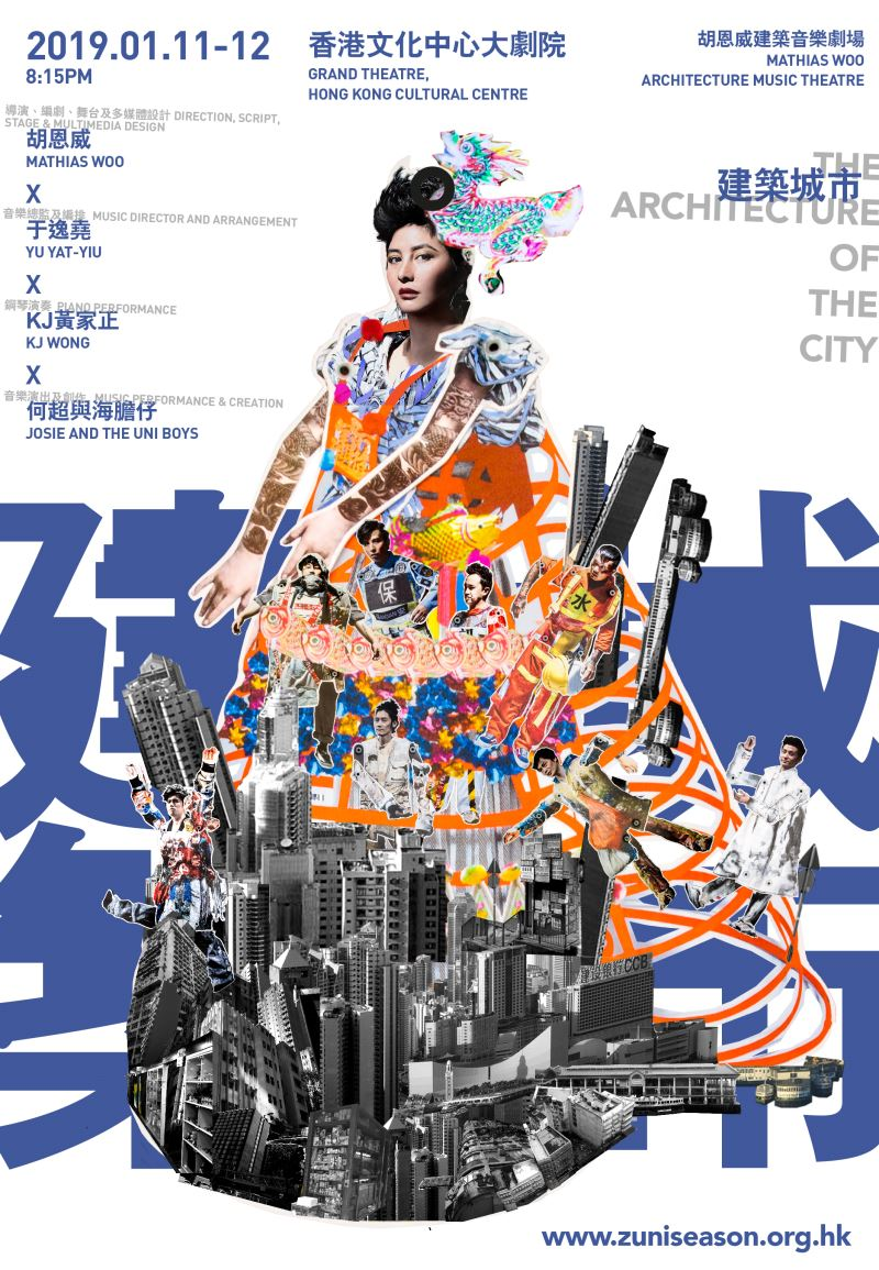 【光華推薦】吳昆達、張耀仁受邀演出進念胡恩威建築音樂劇場《建築城市》