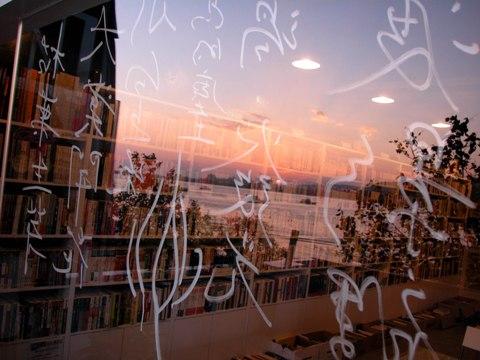 跨界思考.繁衍閱讀