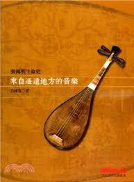 張鴻明生命史-來自遙遠地方的音樂
