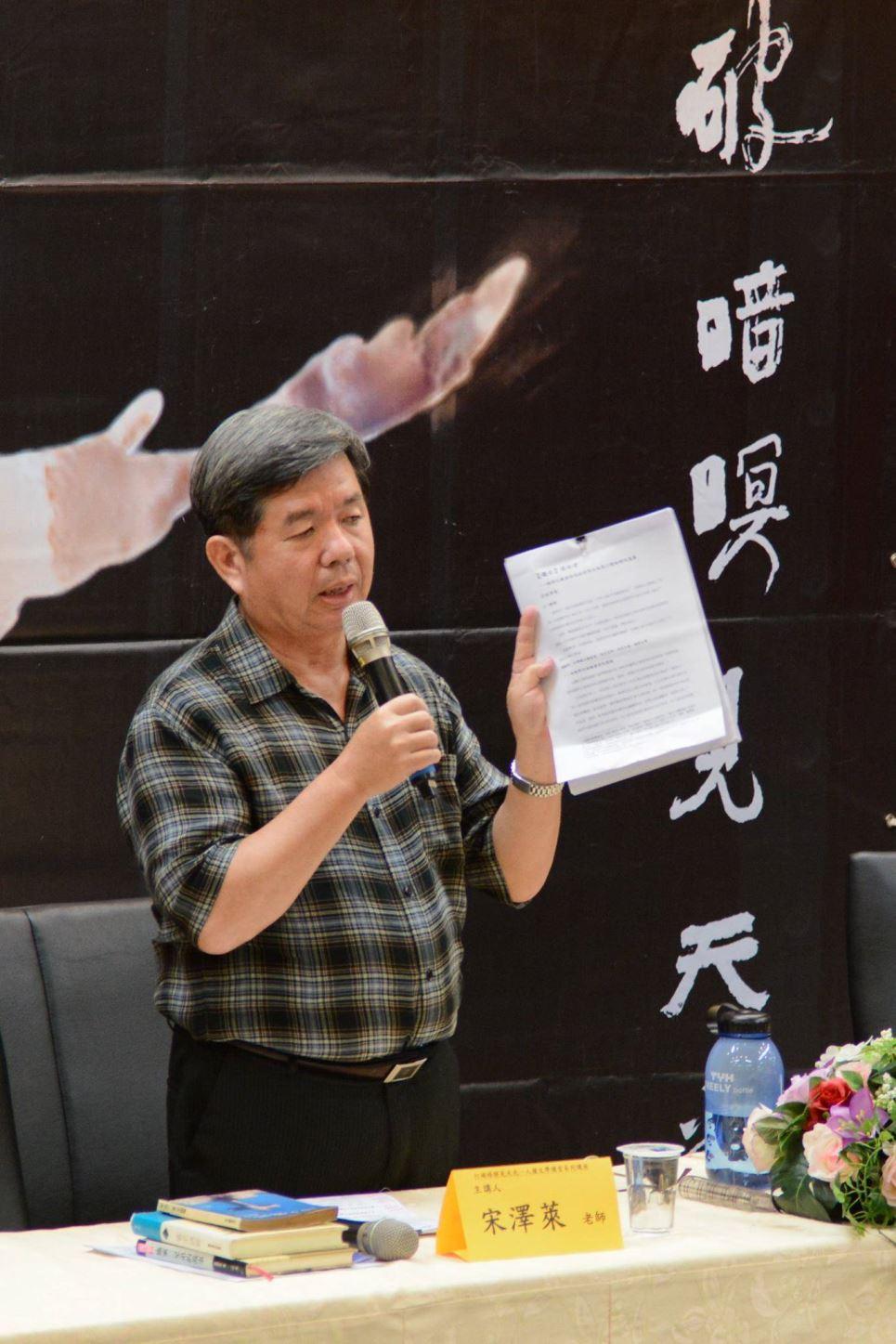 Writer | Sung Tse-lai