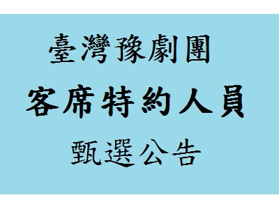 臺灣豫劇團客席特約人員(2名)徵選公告