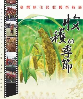 收穫的季節:臺灣原住民收穫祭特展