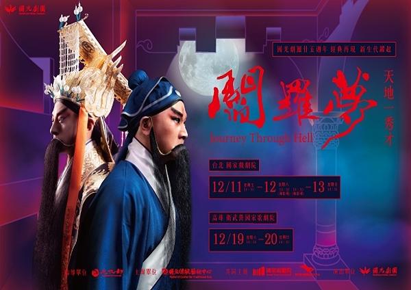 《閻羅夢-天地一秀才》 國光劇團25週年大戲
