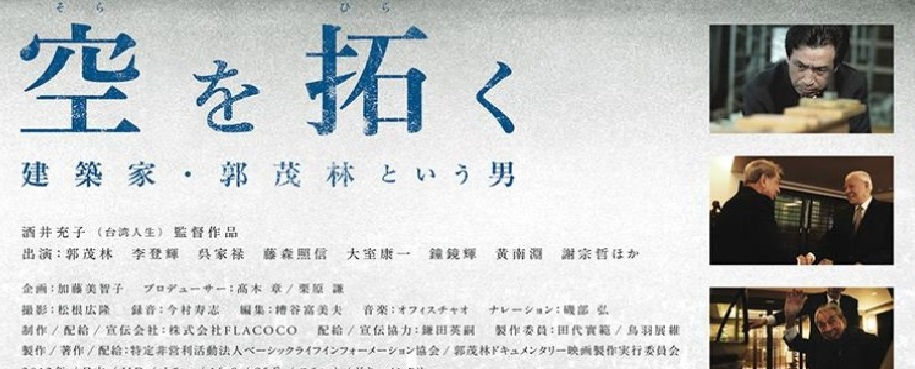 【映画】『空を拓く〜建築家・郭茂林という男』映画上映会と記念展示