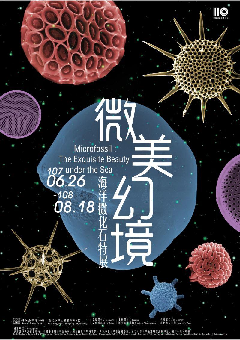微美幻境-海洋微化石