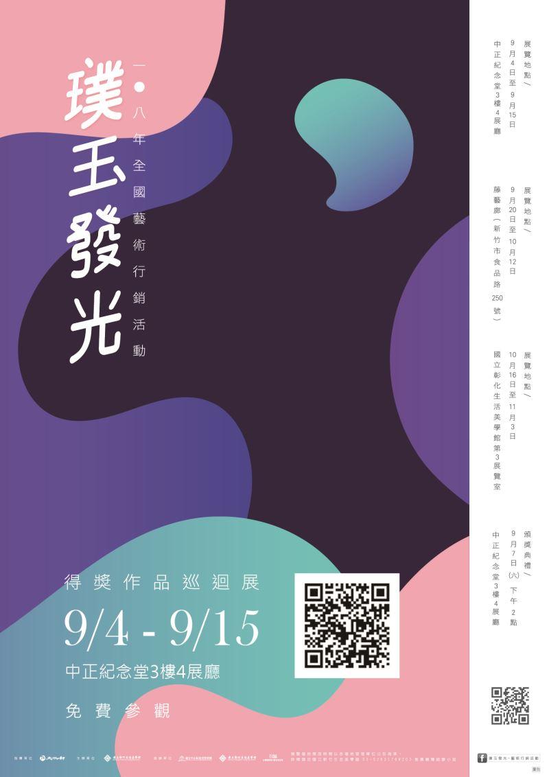 璞玉發光-108年全國藝術行銷活動得獎作品展