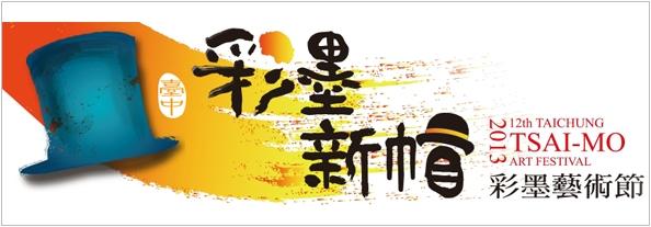 '2013 Tsai-Mo Art Festival'