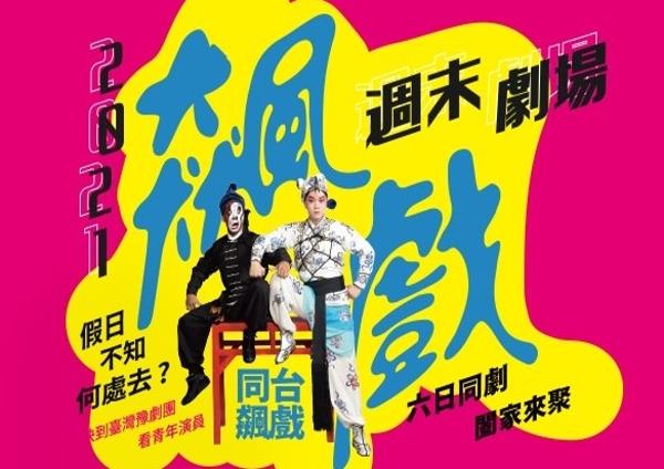「飆.戲」2021 週末劇場系列活動