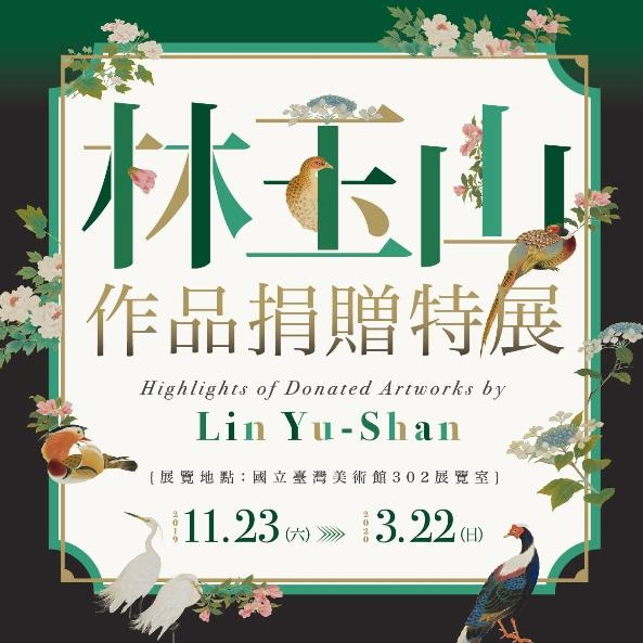 'Highlights of Donated Artworks by Lin Yu-Shan'