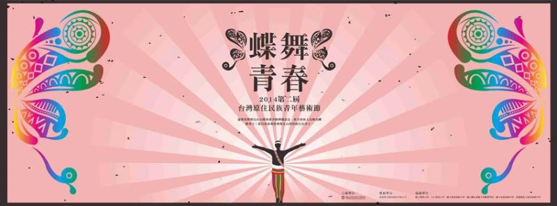 '2nd Taiwan Indigenous Youth Arts Festival'