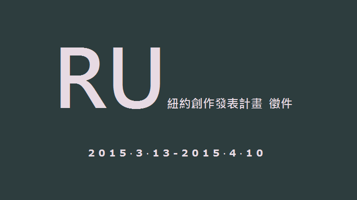 2015 Residency Unlimited Open Call