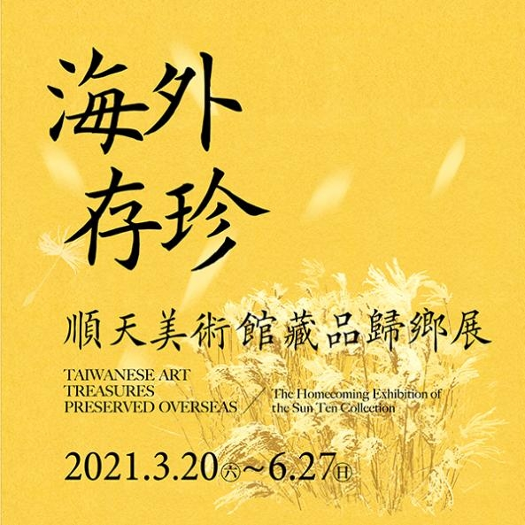 'Taiwanese Art Treasures Preserved Overseas – The homecoming Exhibition of the Sun Ten Collection'