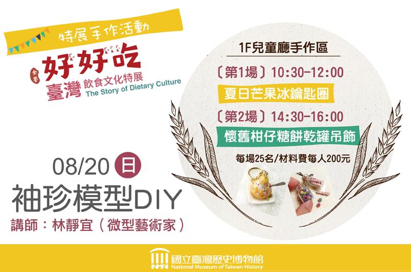 【好好吃:臺灣飲食文化特展 】袖珍模型DIY開跑