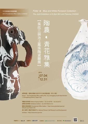 'Joint Porcelain Exhibition at the Presidential Art Gallery'
