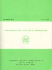 臺灣省立博物館半年刊37卷2期