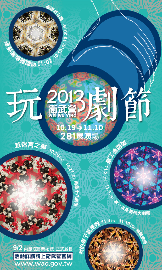 '2013 Play Theater Festival' in Kaohsiung
