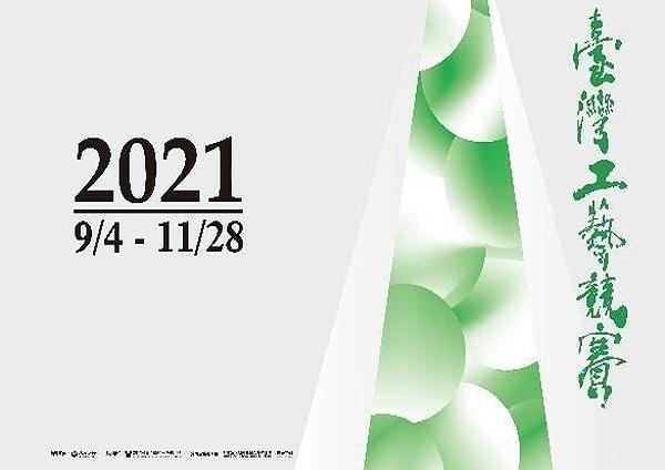 2021 臺灣工藝競賽特展