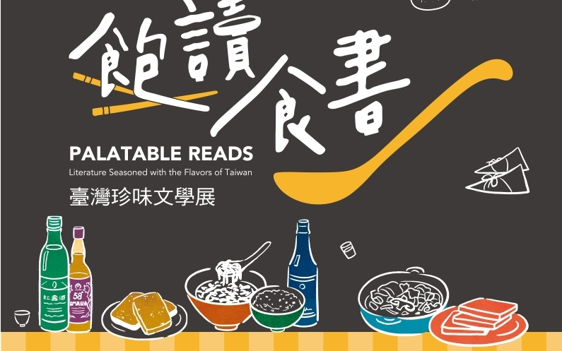 Palatable Reads –– Literature Seasoned with the Flavors of Taiwan