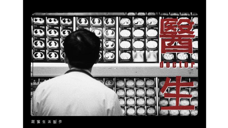 台灣導演鍾孟宏紀錄片《醫生》3月在紐約現代藝術博物館上映
