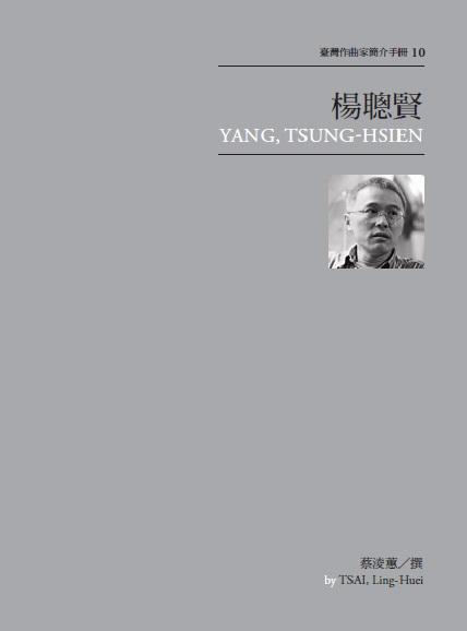 臺灣作曲家簡介手冊10—楊聰賢