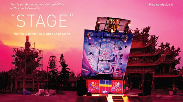台灣攝影家沈昭良  多倫多湖濱中心「STAGE /舞台」攝影展