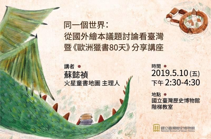 同一個世界:從國外繪本議題討論看臺灣