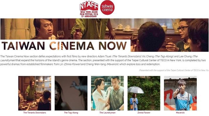 2016紐約亞洲影展開跑  臺灣驚悚片《樓下的房客》閉幕壓軸