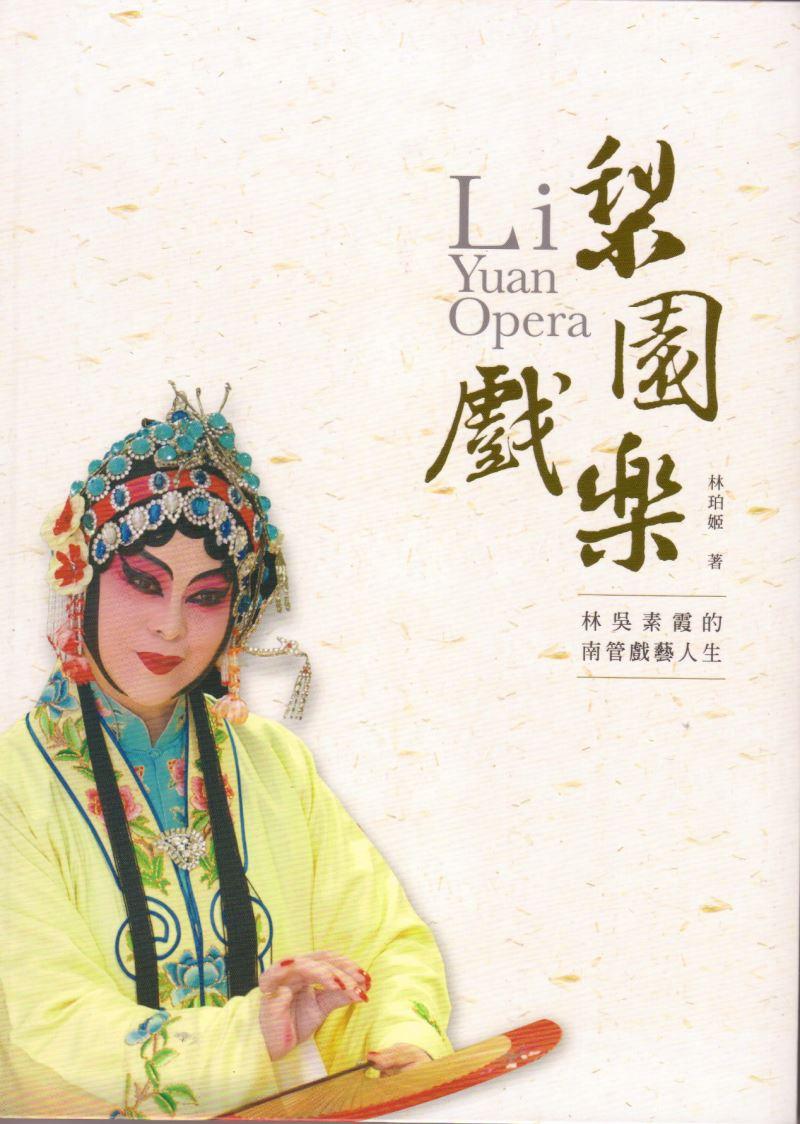 梨園戲樂:林吳素霞的南管戲藝人生