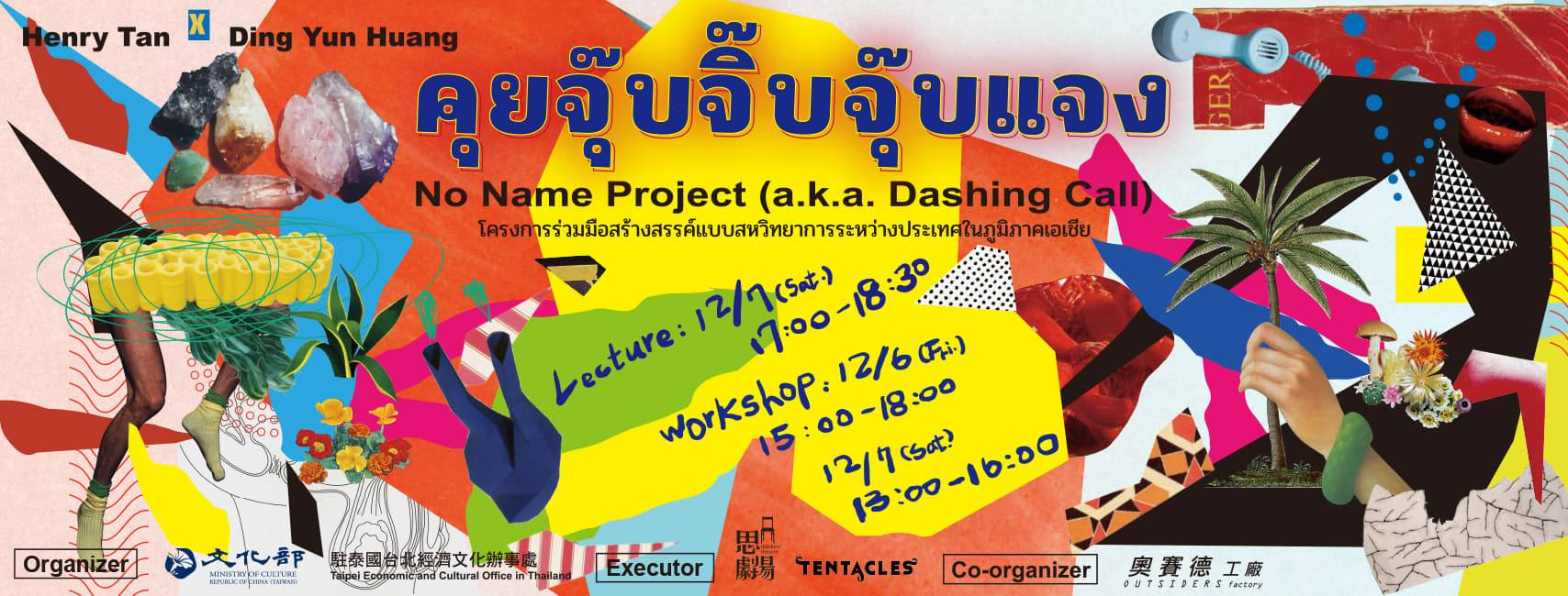 Taiwanese, Thai artists share cross-cultural collaboration practices