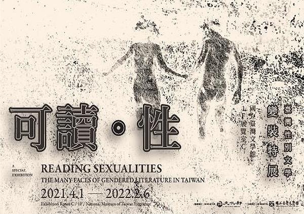 「可讀.性」臺灣性別文學變裝特展