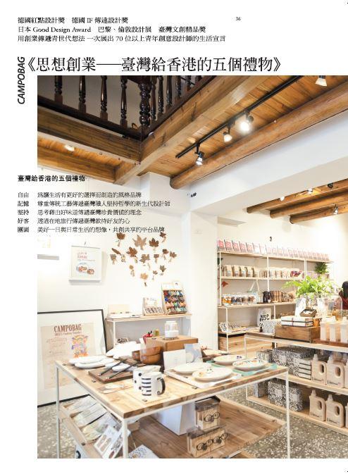 CAMPOBAG 青創世代 思想創業——《臺灣給香港的五個禮物》