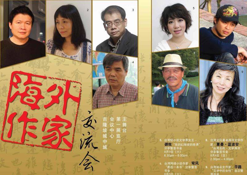 300 TAIWANESE PUBLISHERS TO ATTEND MALAYASIA'S BOOKFEST