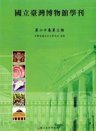 國立臺灣博物館學刊60-3期