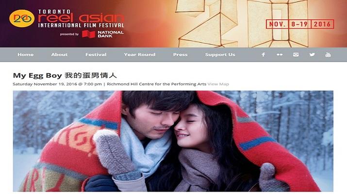 國片《我的蛋男情人》、《再見女兒》入選多倫多亞洲影展  男主角鳳小岳、導演傅天余11月19日攜片訪多倫多