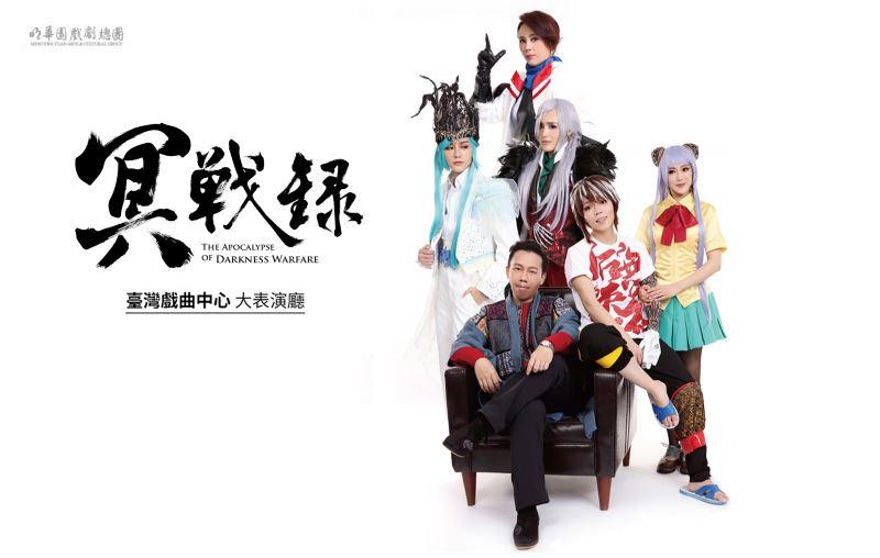 《冥戰錄》明華園戲劇總團|202021臺灣戲曲藝術節