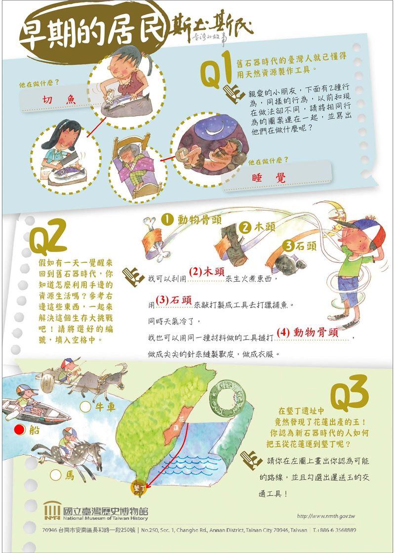 早期的居民(解答).pdf