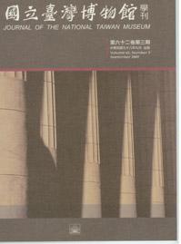 國立臺灣博物館學刊62-3期