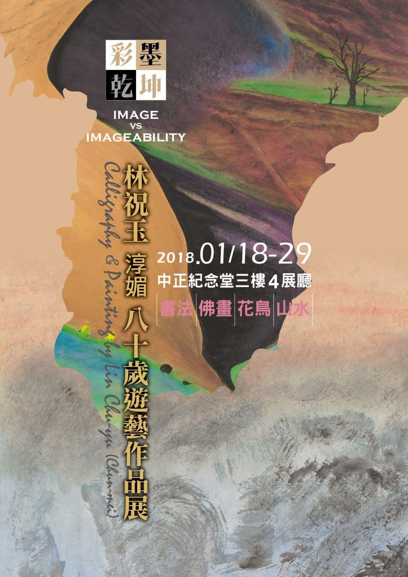 林淳媚(祝玉)八十歲水墨書畫遊藝展