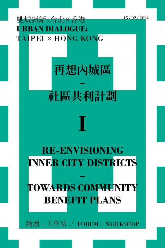 再想內城區-社區共利計劃