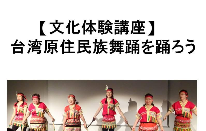 【お知らせ】台湾原住民族舞踊ろう~文化体験講座開催日程時間変更