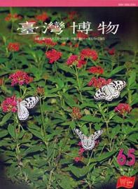 臺灣博物第65期