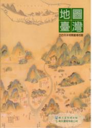 地圖臺灣:四百年來相關臺灣地圖